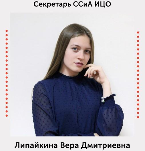 Липайкина Вера Дмитриевна Секретарь ССиА ИЦО