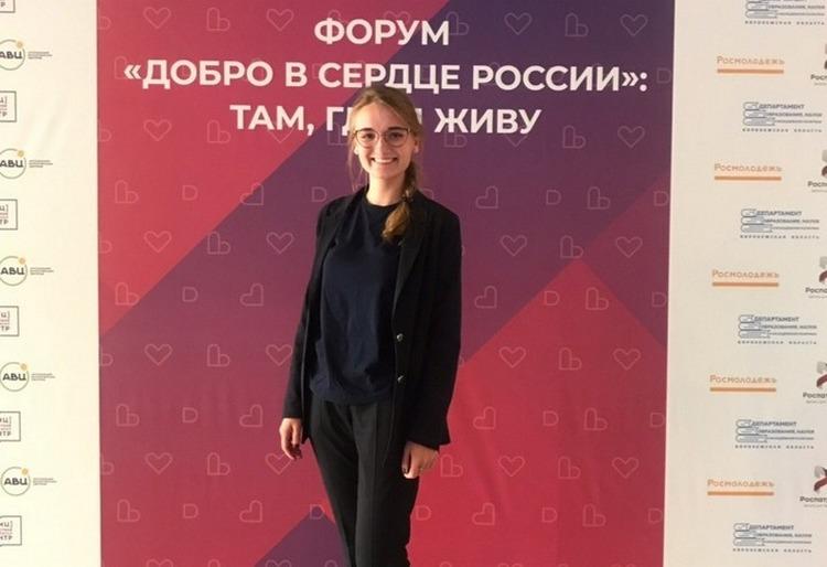 Международный форум добровольцев в Сочи