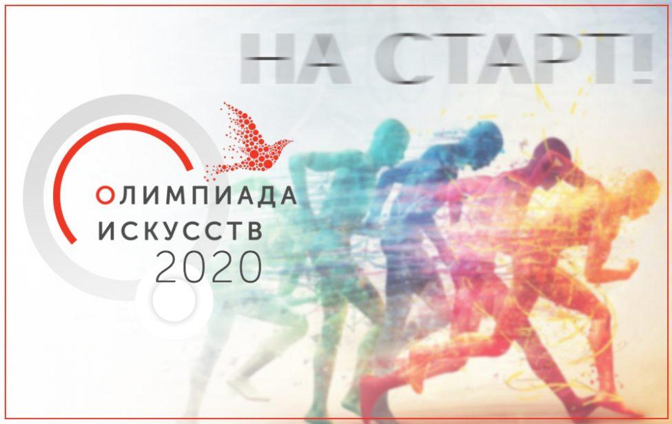 Открыта регистрация на Олимпиаду искусств — 2020