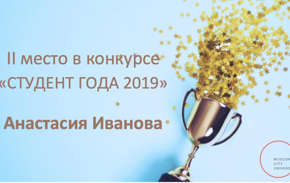 А.Иванова заняла II место в конкурсе «Студент года 2019»