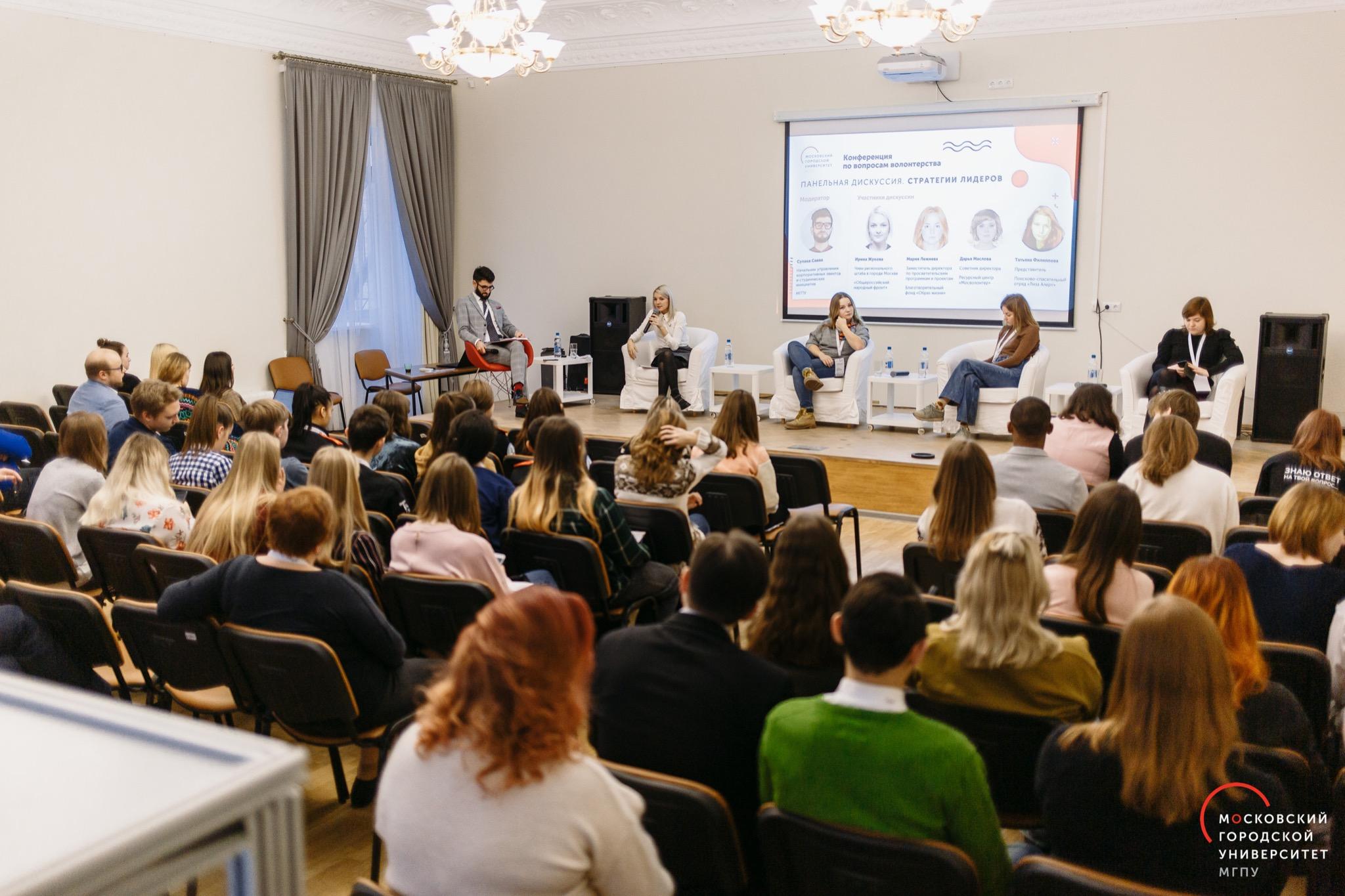 Конференция по вопросам волонтерства: стратегии лидеров 2020