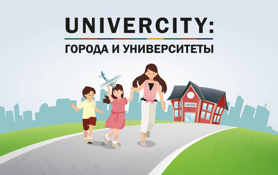 «UniverCity: Города и Университеты»: неформальное образование