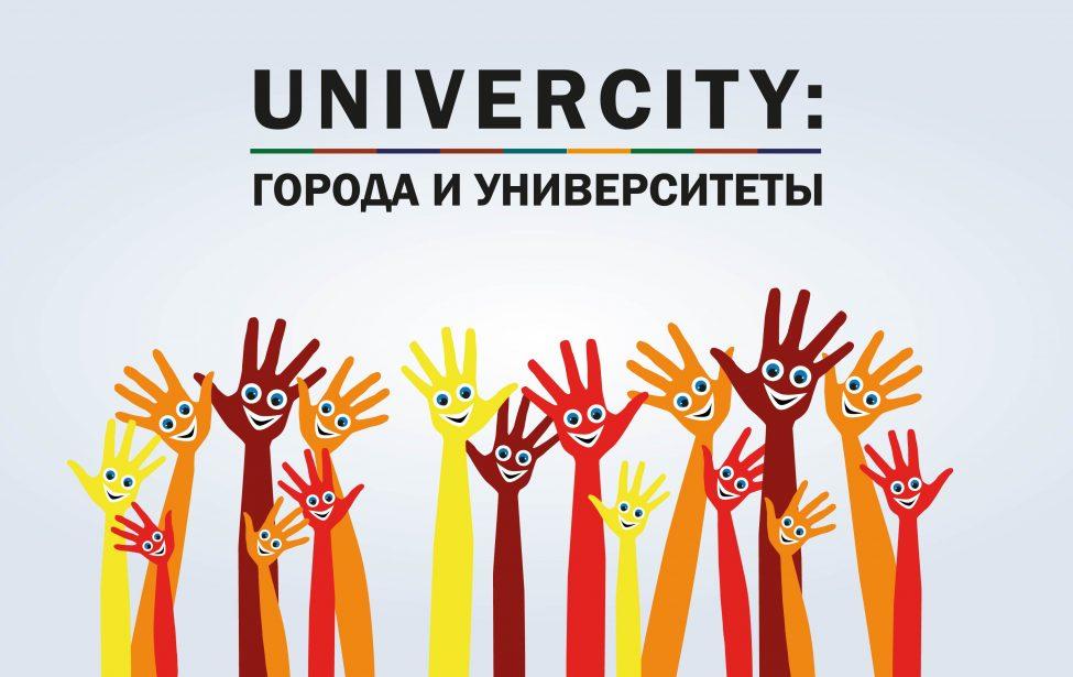 «UniverCity: Города и Университеты»: театральная педагогика