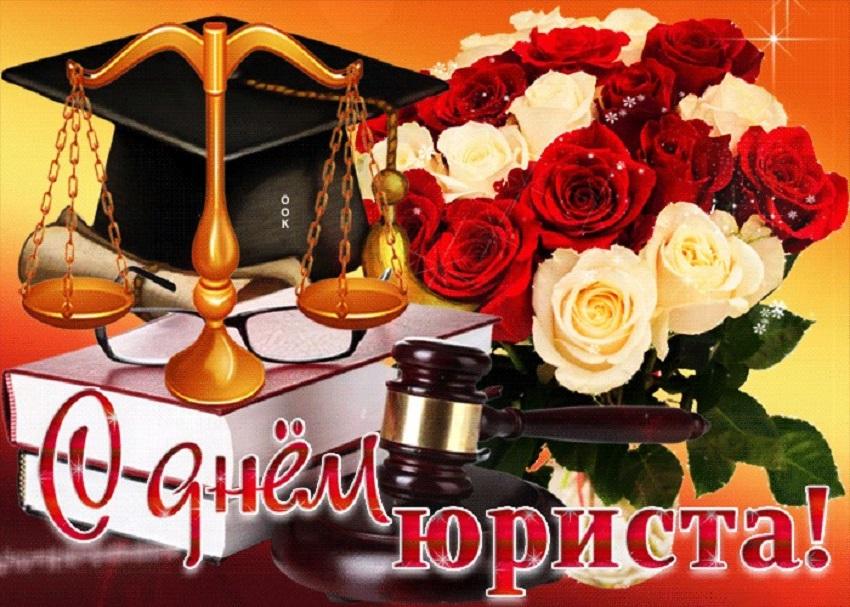поздравить юриста с профессиональным праздником
