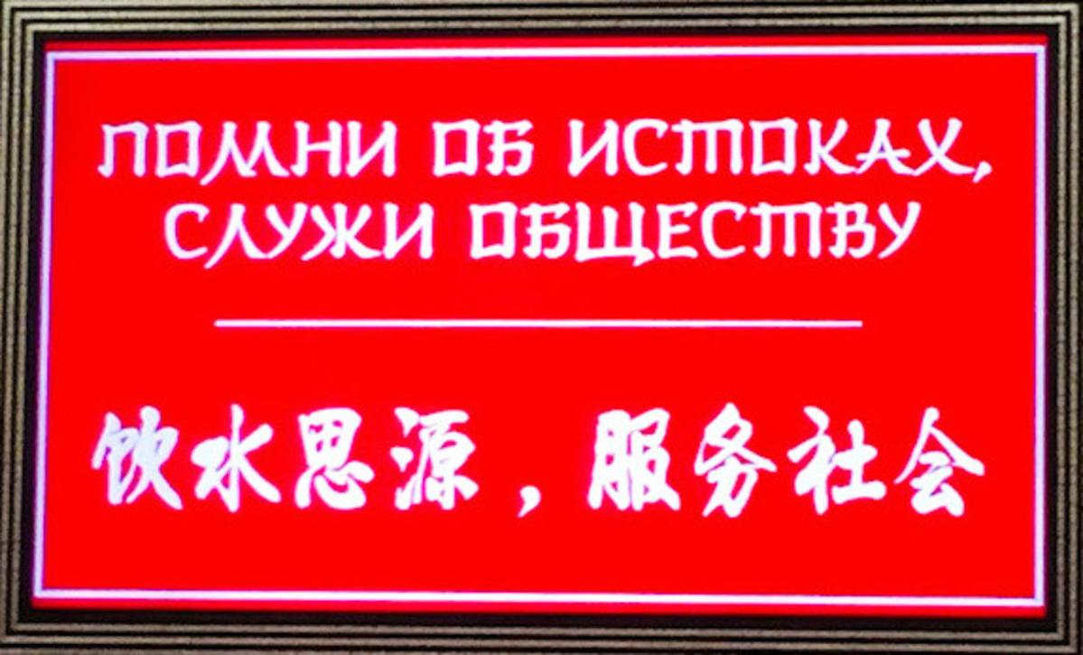 Конференция в Музее мировой каллиграфии