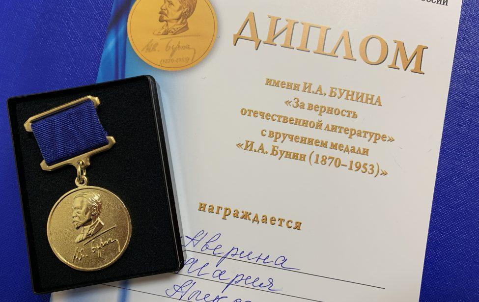 Аспирантка получила медаль Бунина за литературные достижения
