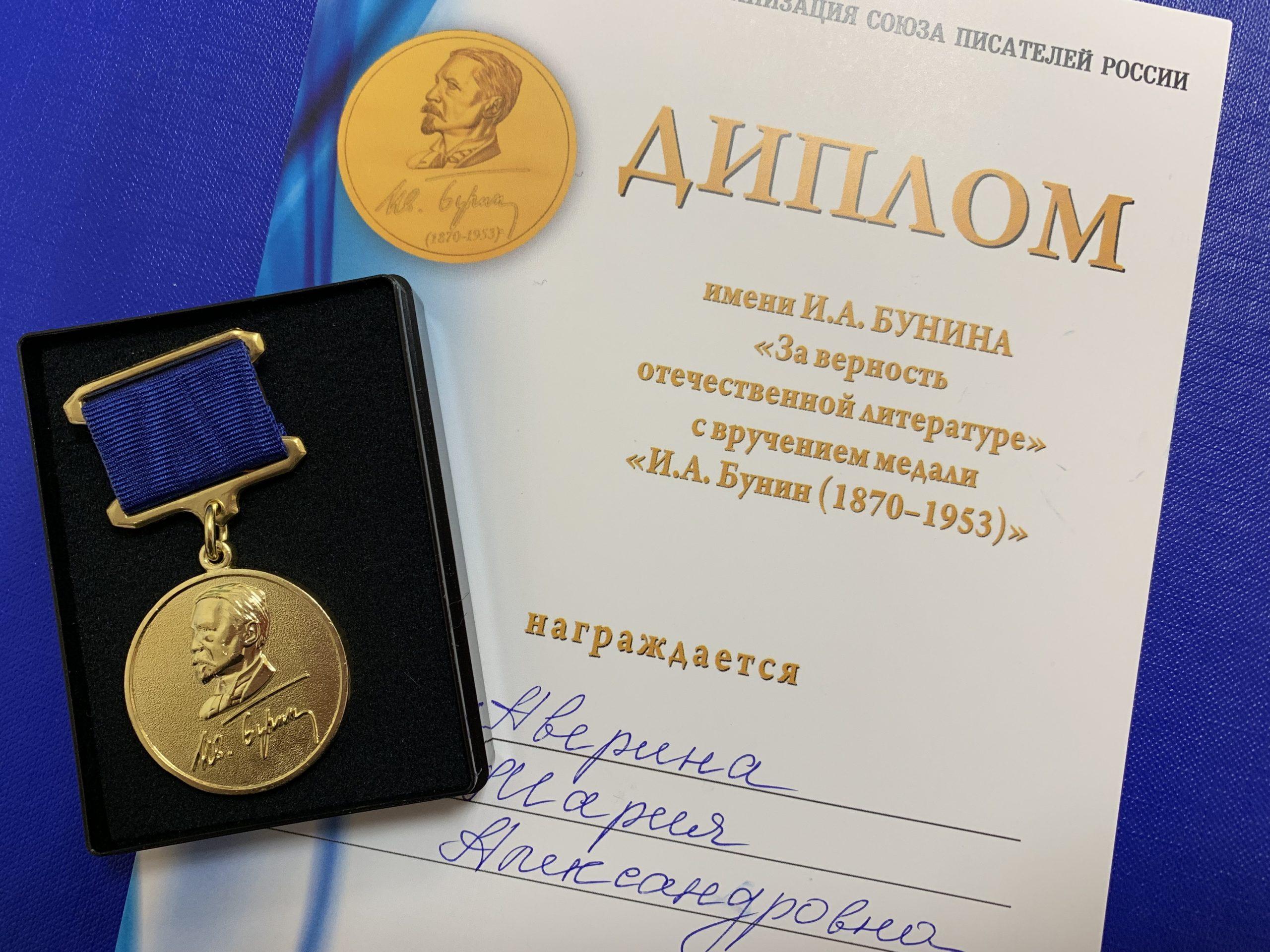 Аспирантка получила медаль Бунина залитературные достижения