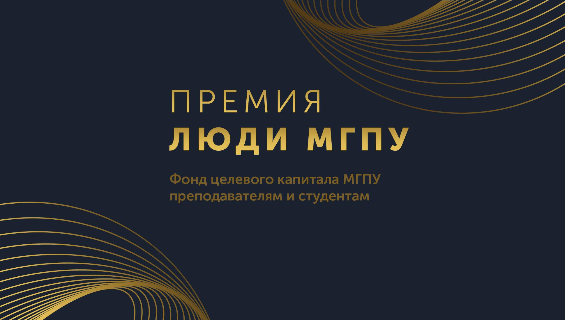 Премия «Люди МГПУ»