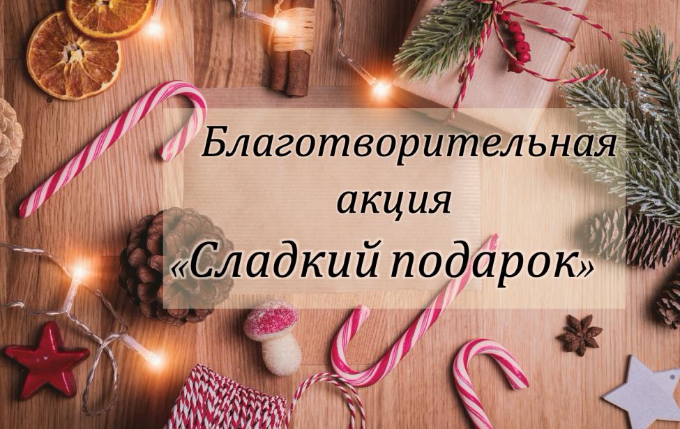 Новогодняя почта: сладкие подарки вручены адресатам