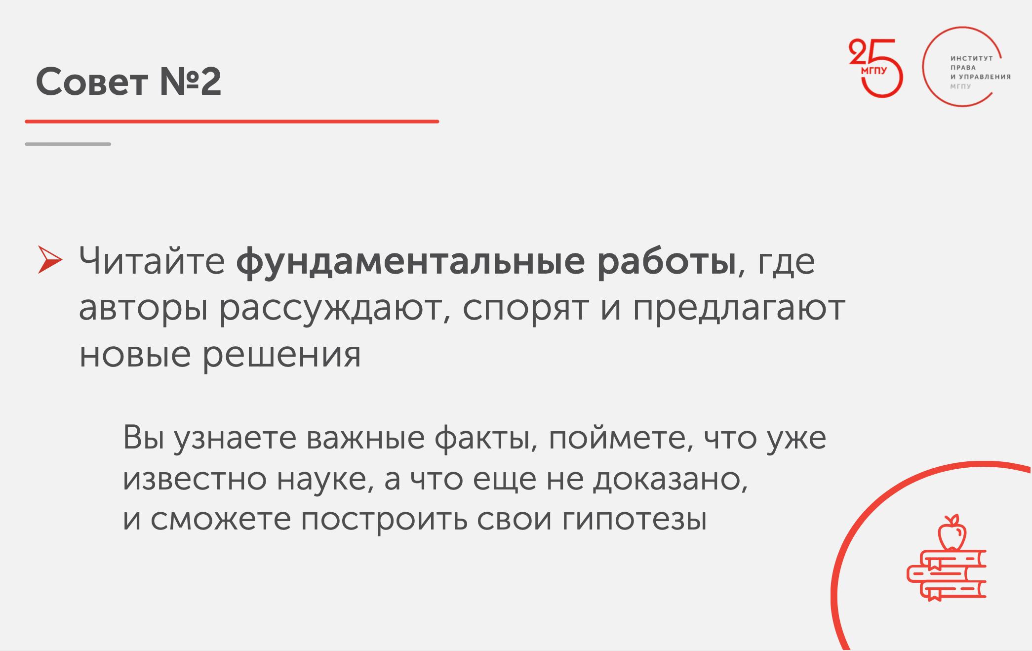 Совет_2