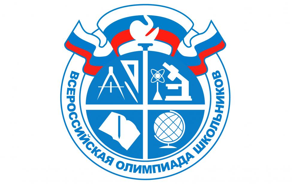 Региональный этап всероссийской олимпиады по обществознанию