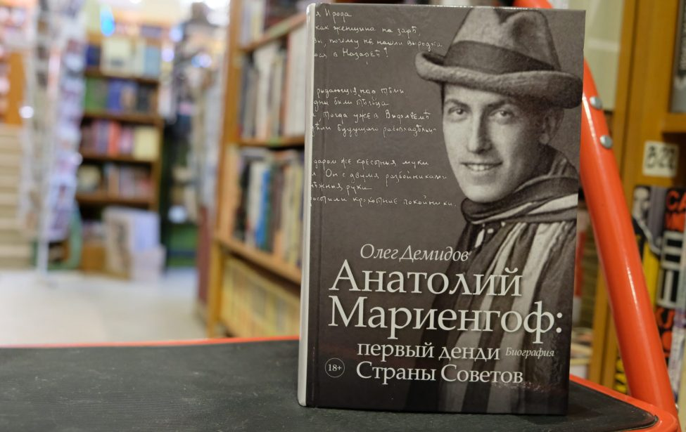 Книгу выпускника МГПУ о Мариенгофе представили на «Культуре»