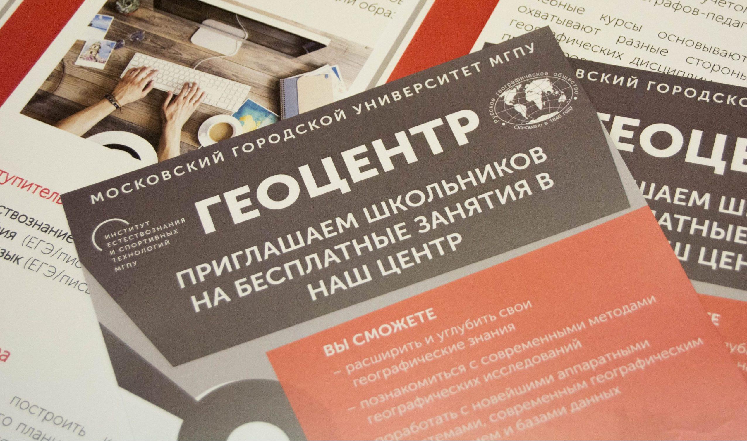 Открытие Центра изучения географии для школьников