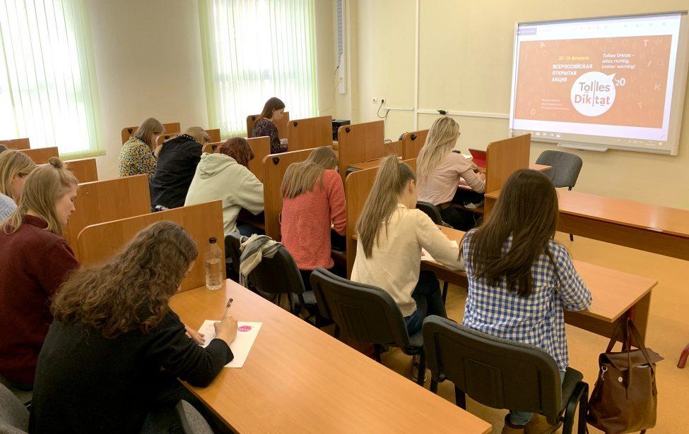 Студенты ИИЯ написали открытый диктант по немецкому языку
