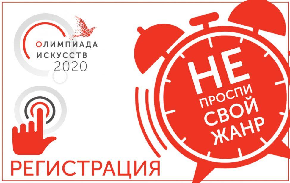 В феврале продолжаем регистрацию на Олимпиаду искусств — 2020