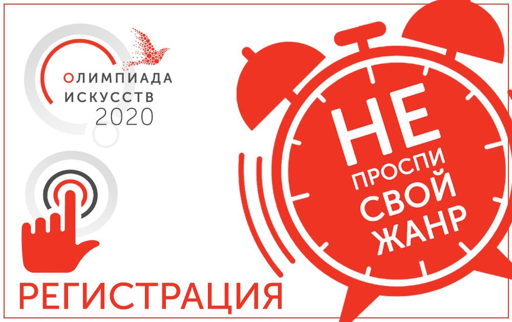 Вфеврале продолжаем регистрацию наОлимпиаду искусств— 2020