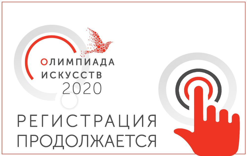 Продолжается регистрация наконкурсы Олимпиады искусств— 2020