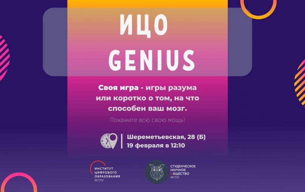 В ИЦО пройдет научная игра «ИЦО GENIUS»