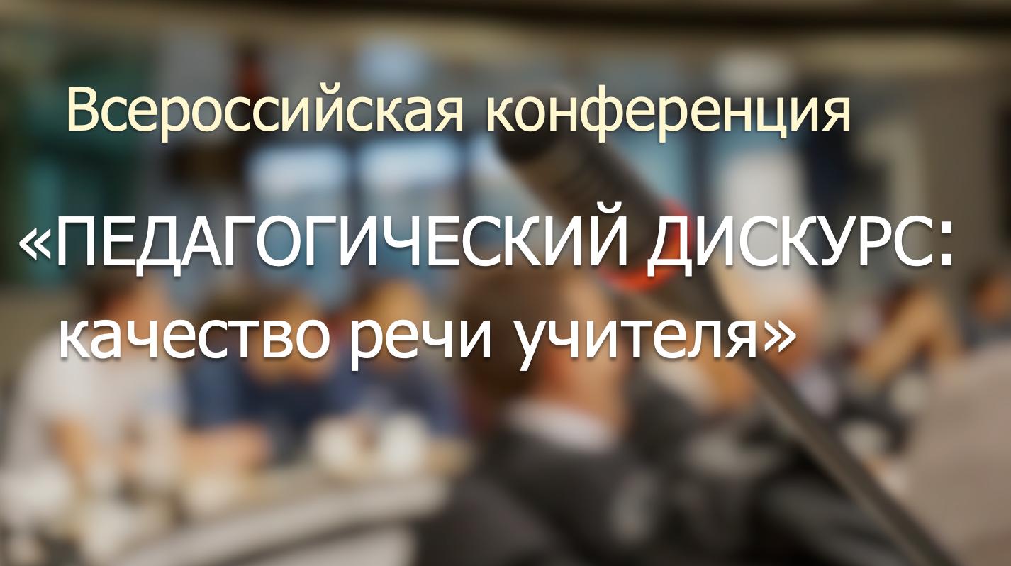 Всероссийская конференция «Педагогический дискурс: качество речи учителя»