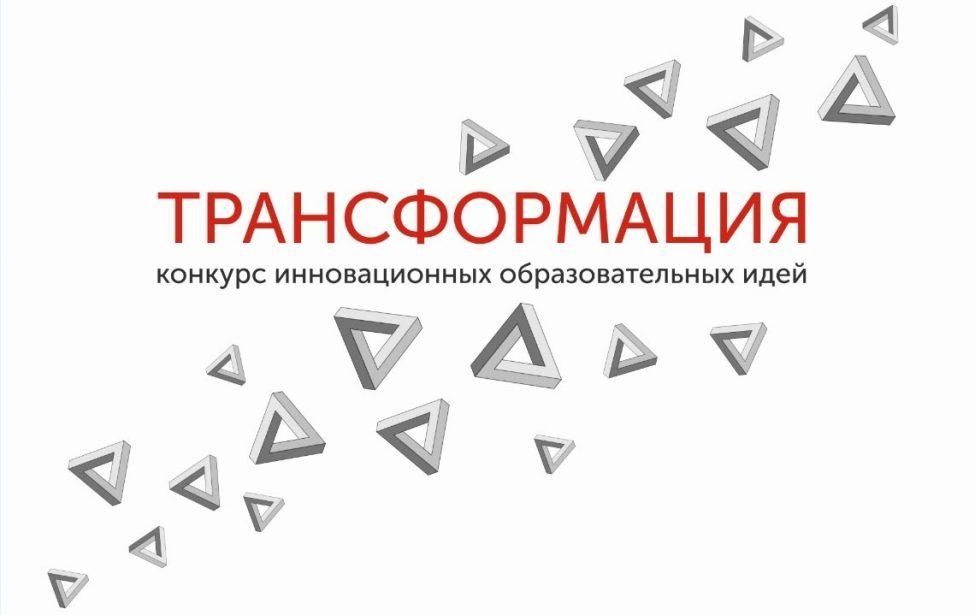 Онлайн Конкурс «ТРАНСФОРМАЦИЯ»: Вызов принят