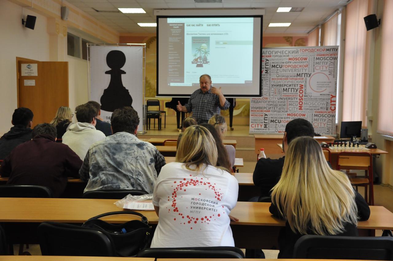 Первая открытая лекция Anatoly Karpov Open