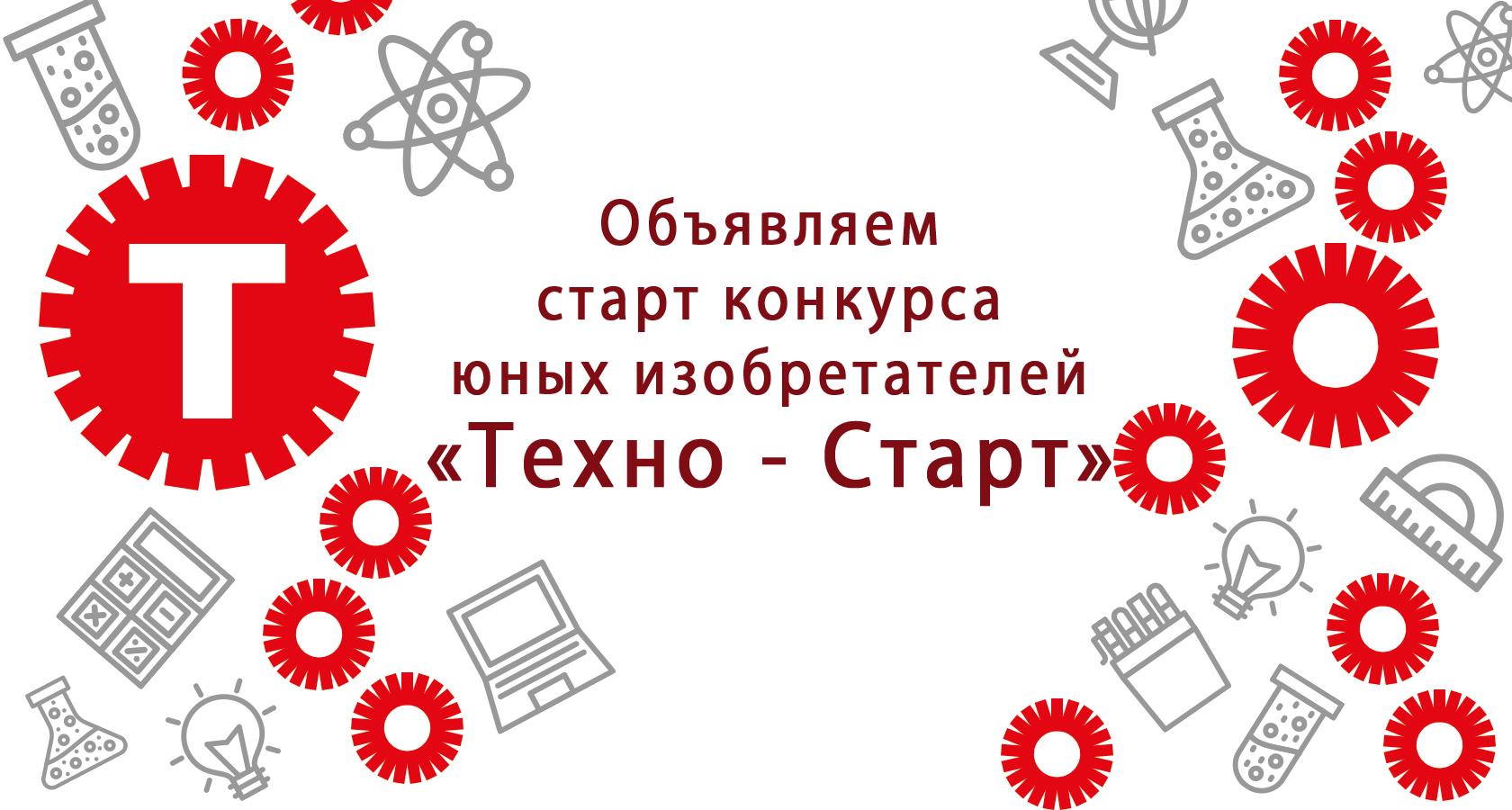 Начался приём заявок на конкурс «Техно-Старт»