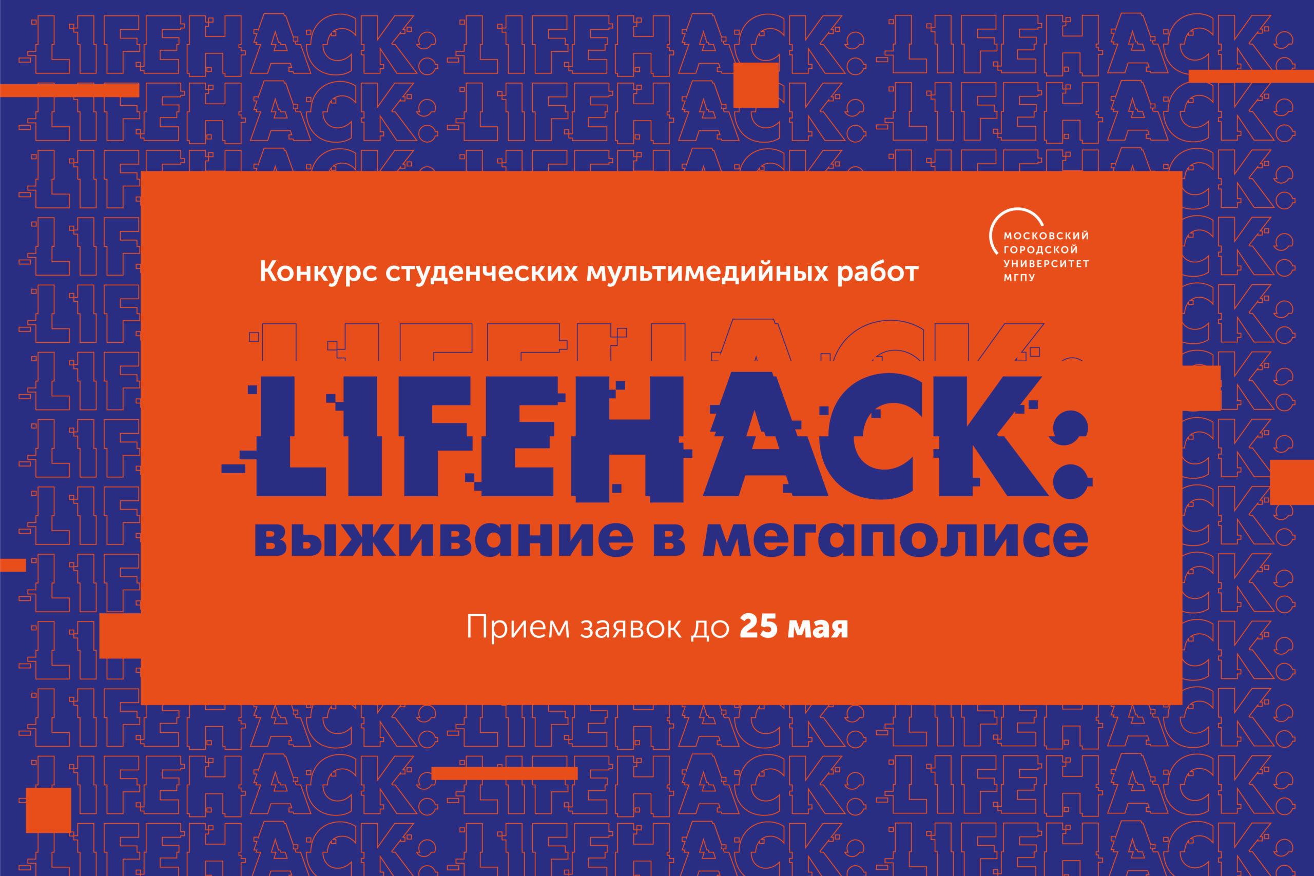 Конкурс Lifehack МГПУ