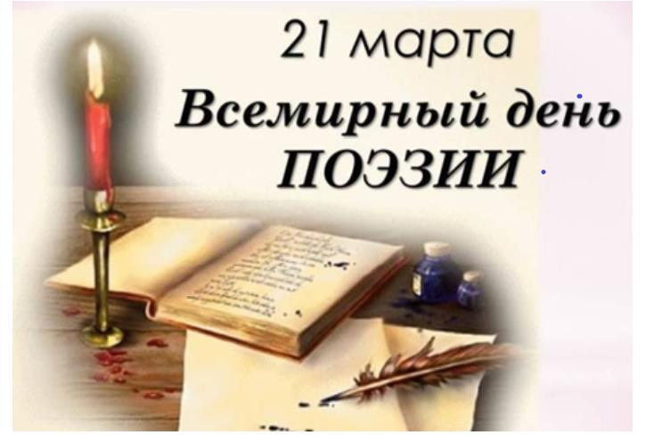 Выставка к Всемирному дню поэзии