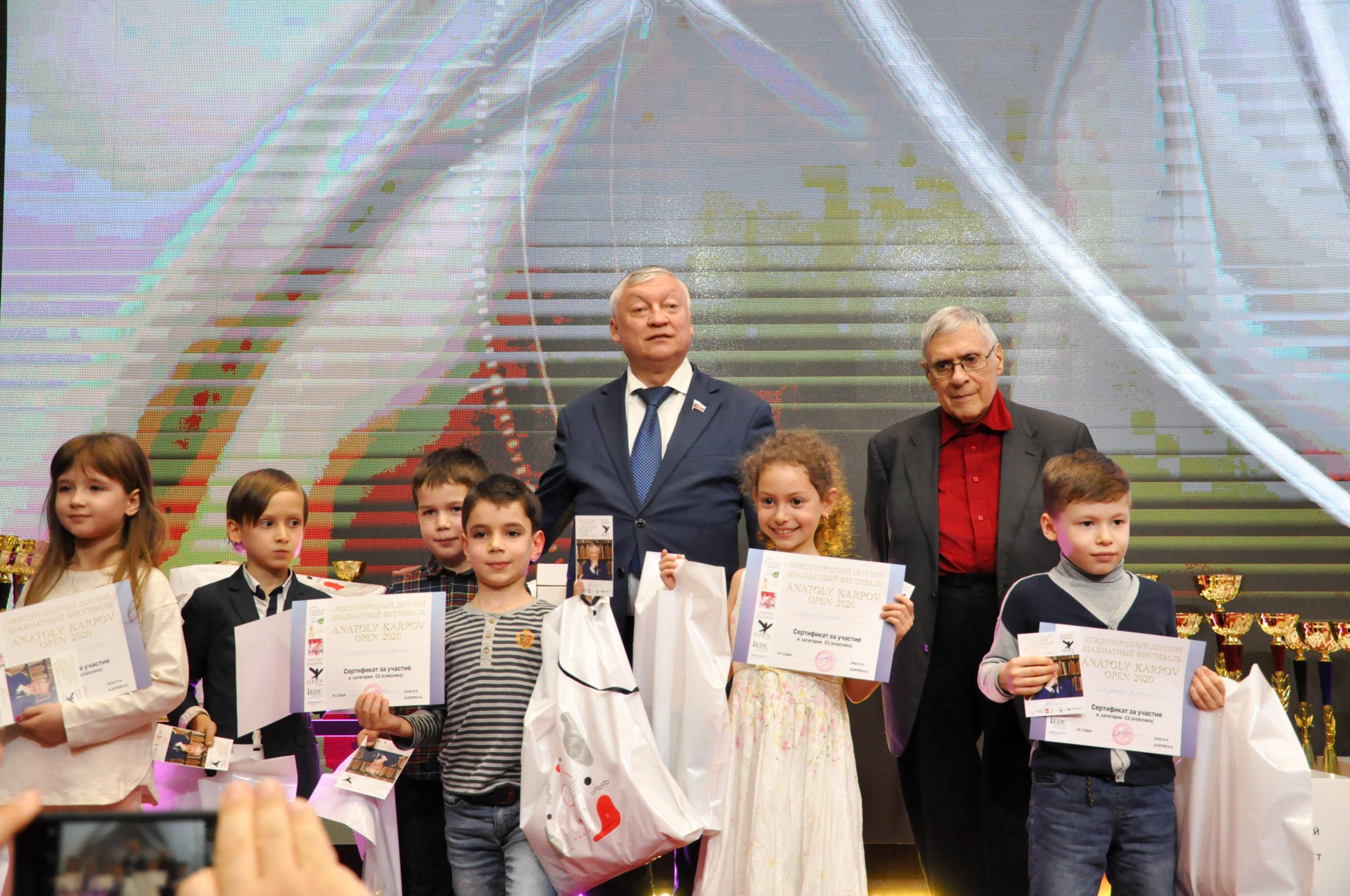 Первый Международный шахматный фестиваль Anatoly Karpov Open