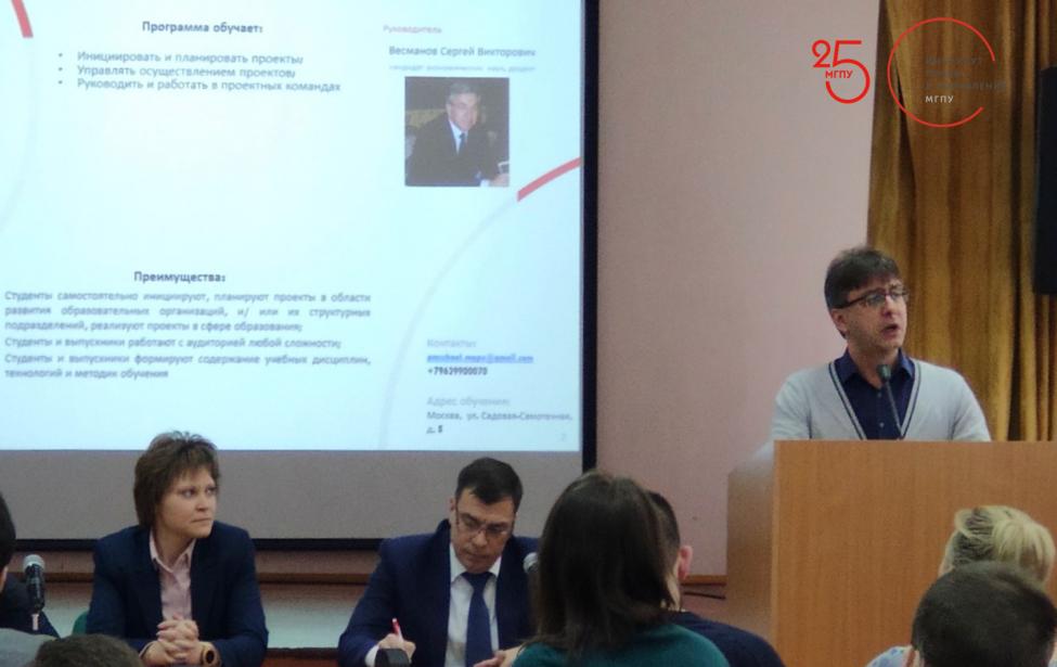 Презентация магистерских программ ИПиУ