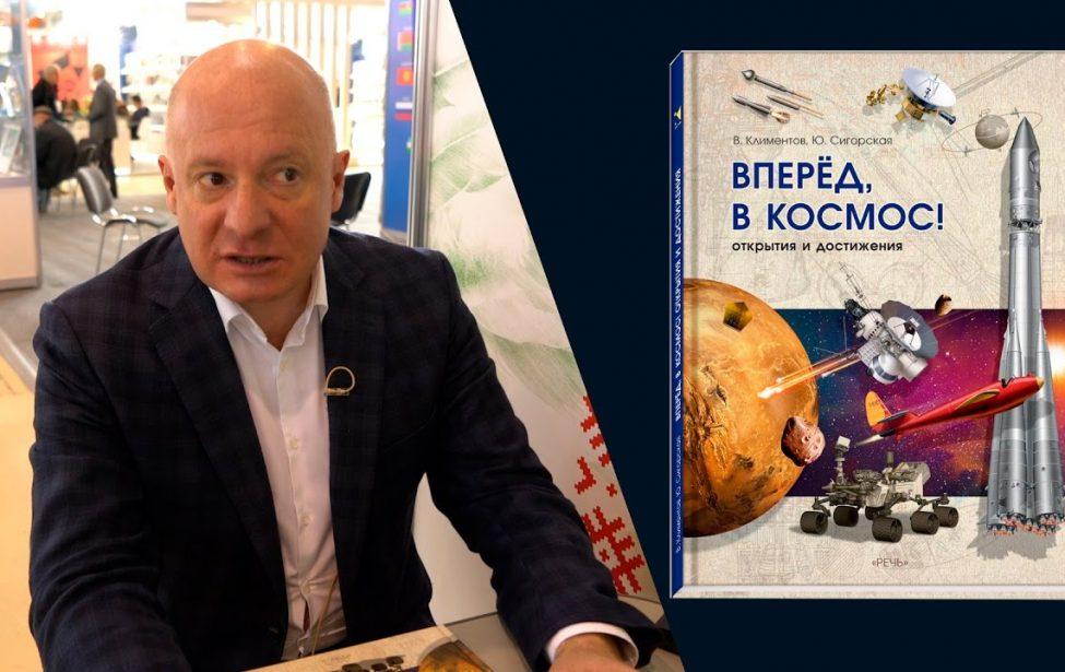 Зам. директора Музея космонавтики выступил на лекции ИГН