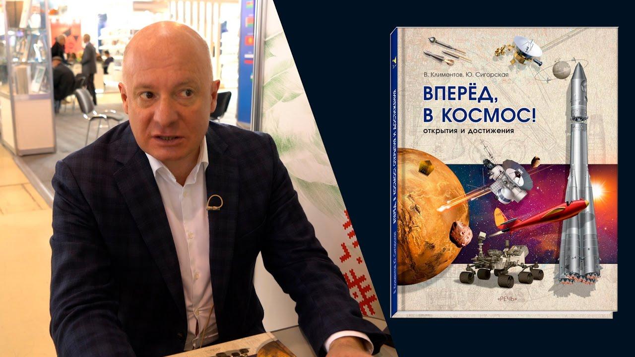 Зам. директора Музея космонавтики выступил налекции ИГН