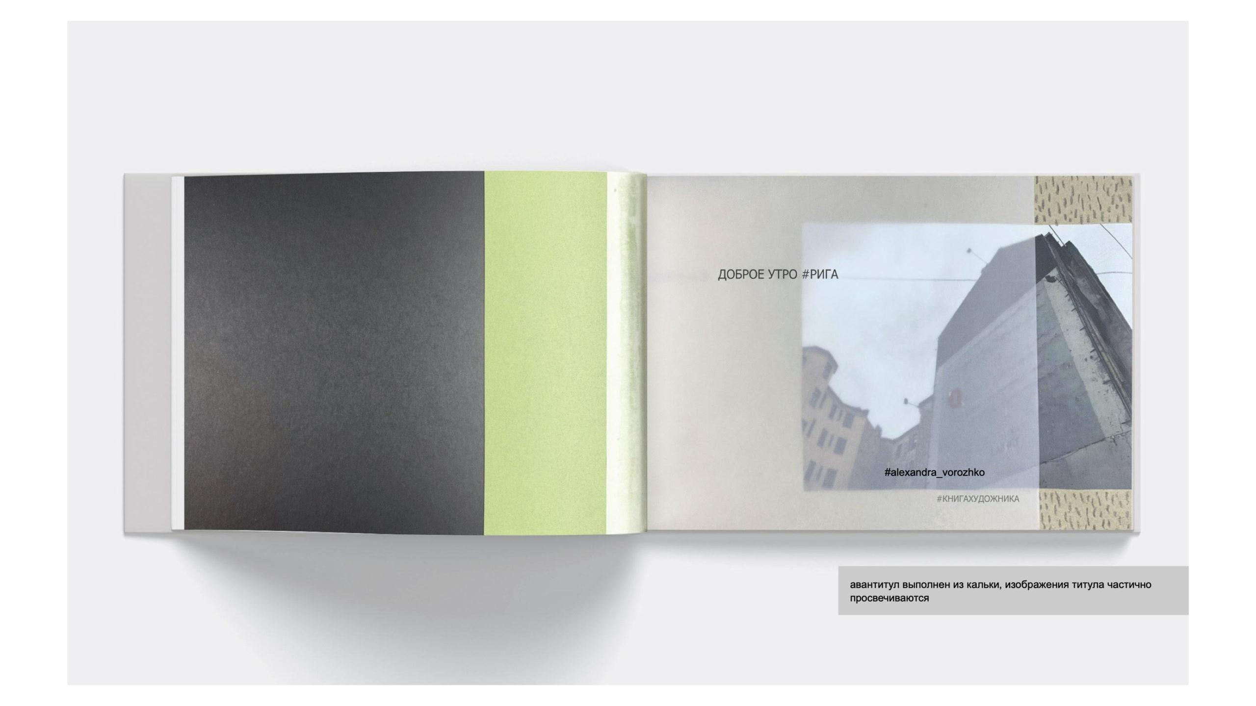 Книга про Ригу.pptx-2