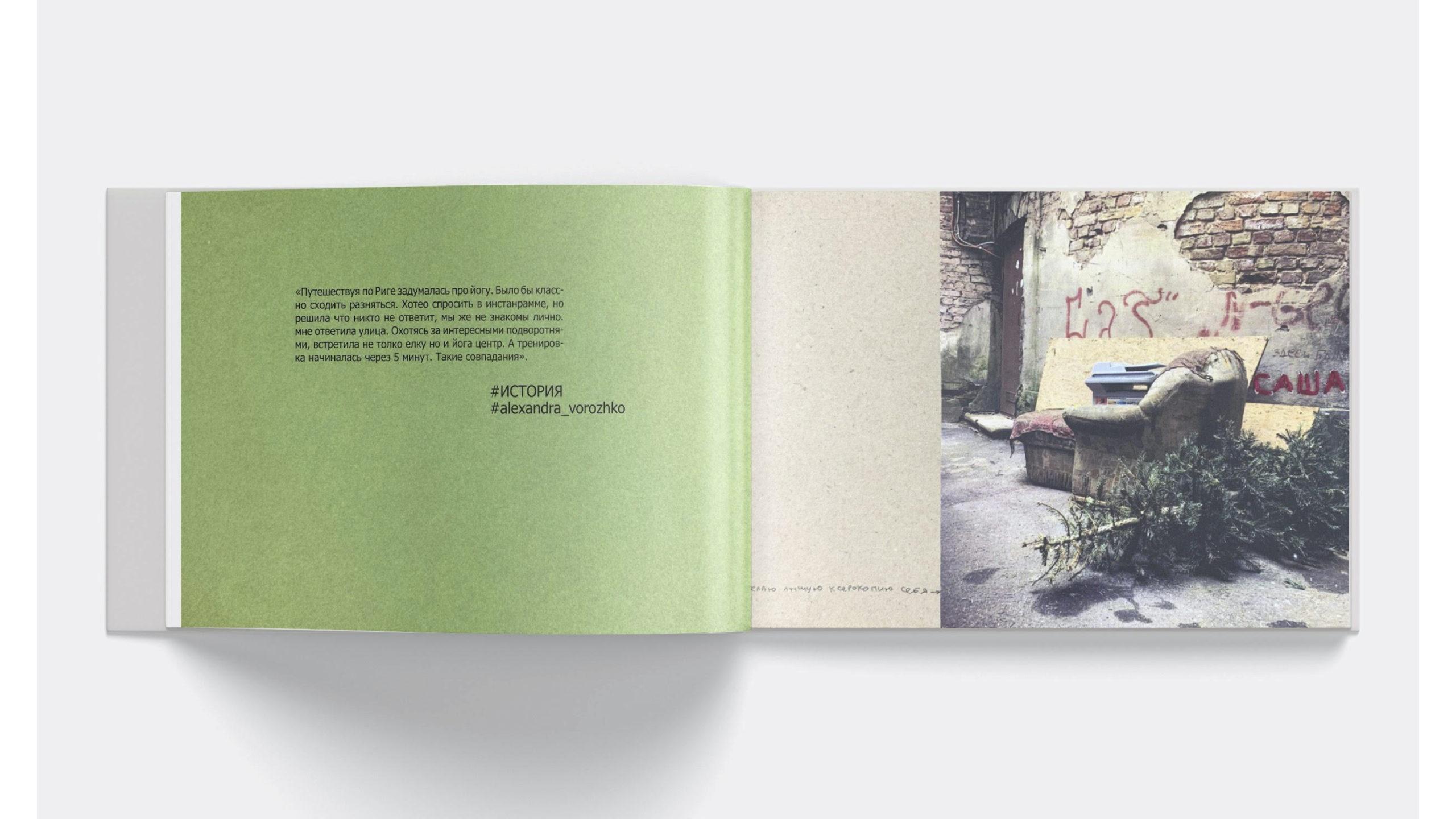 Книга про Ригу.pptx10