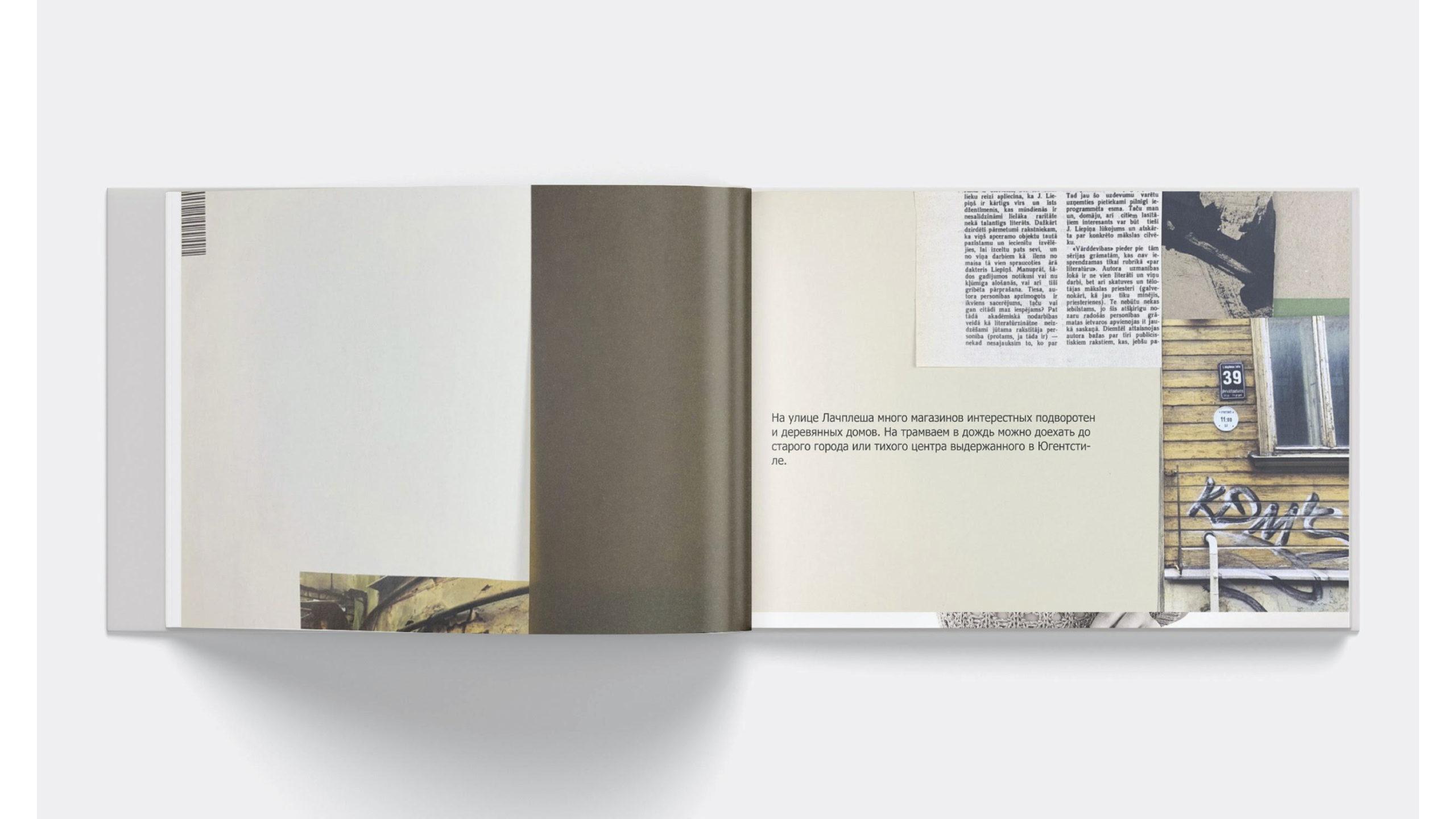 Книга про Ригу.pptx15