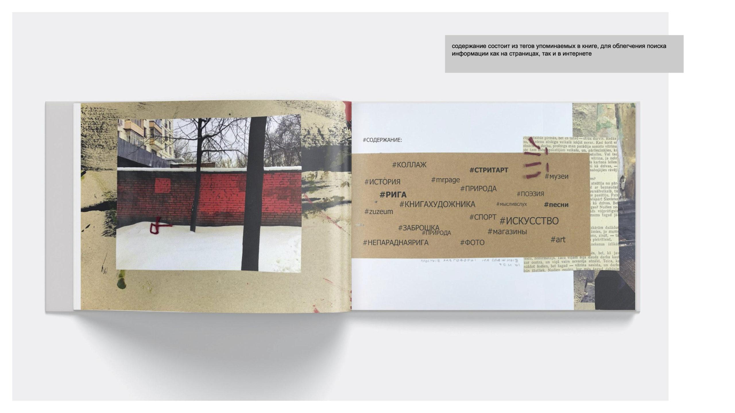 Книга про Ригу.pptx3