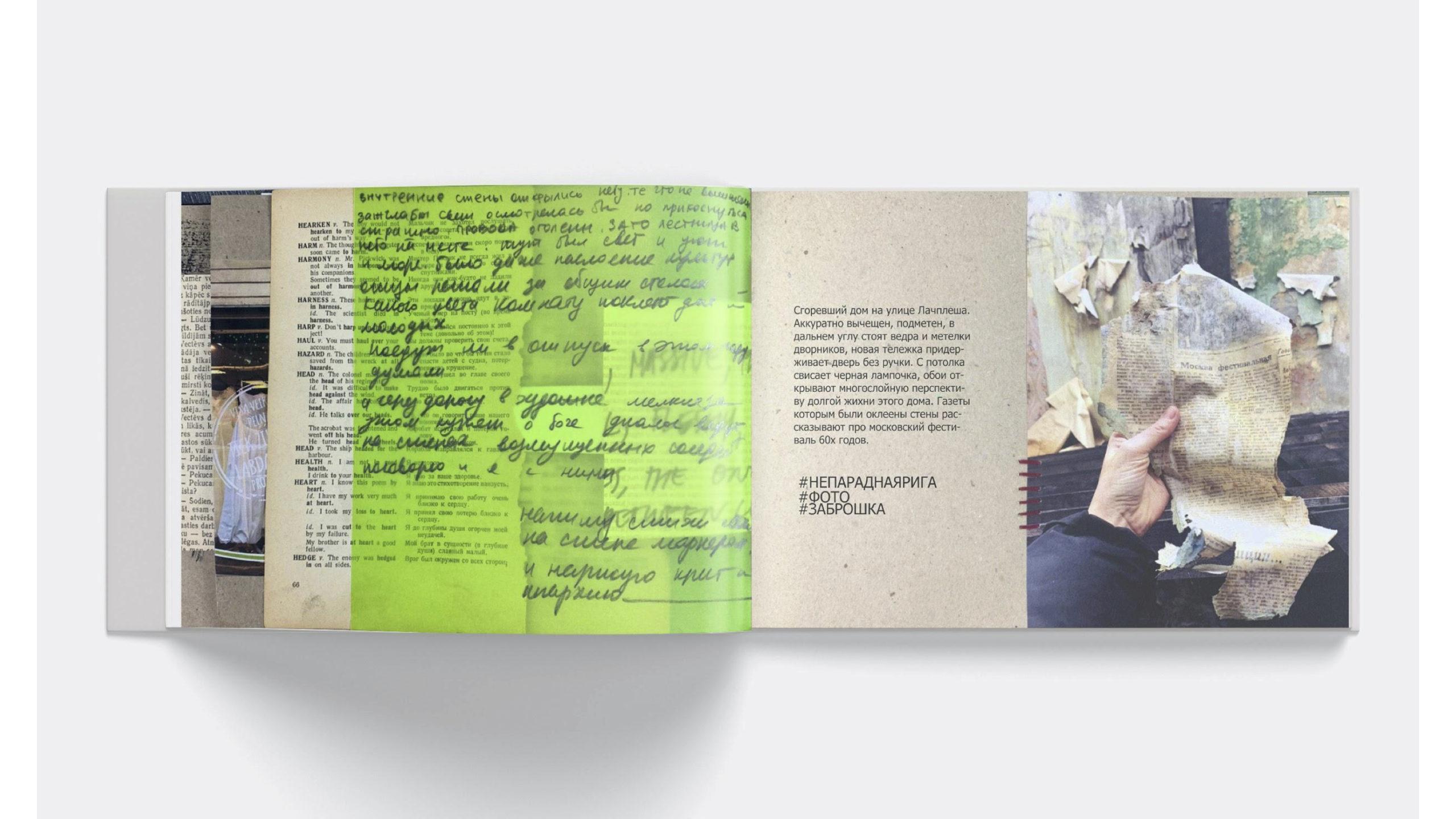 Книга про Ригу.pptx6