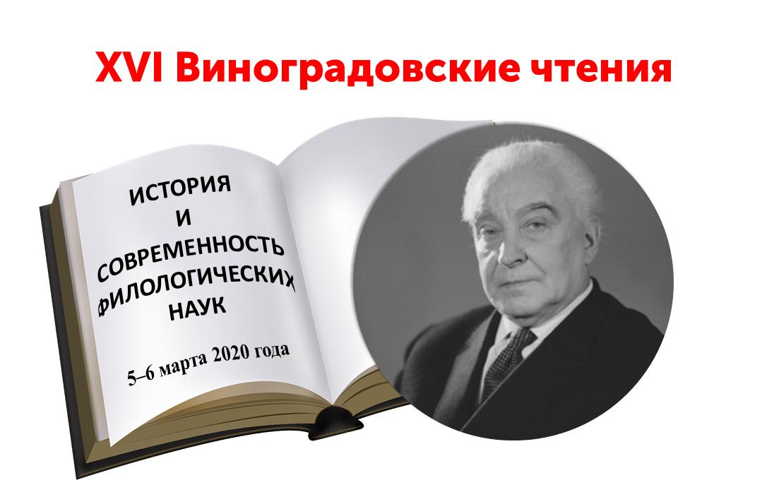 Доцент ИСОКР — участник XVI Виноградовских чтений