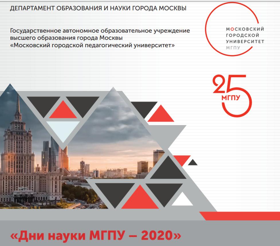 Дни науки МГПУ- 2020
