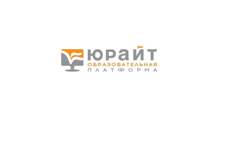 Бесплатный доступ к образовательным ресурсам издательства Юрайт