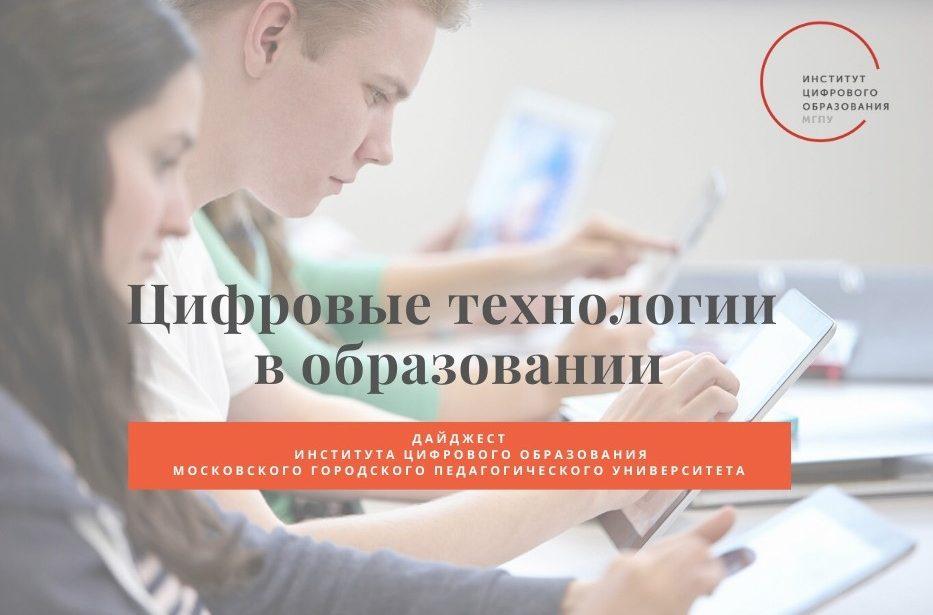 Дайджест «Цифровые технологии в образовании» вышел в свет