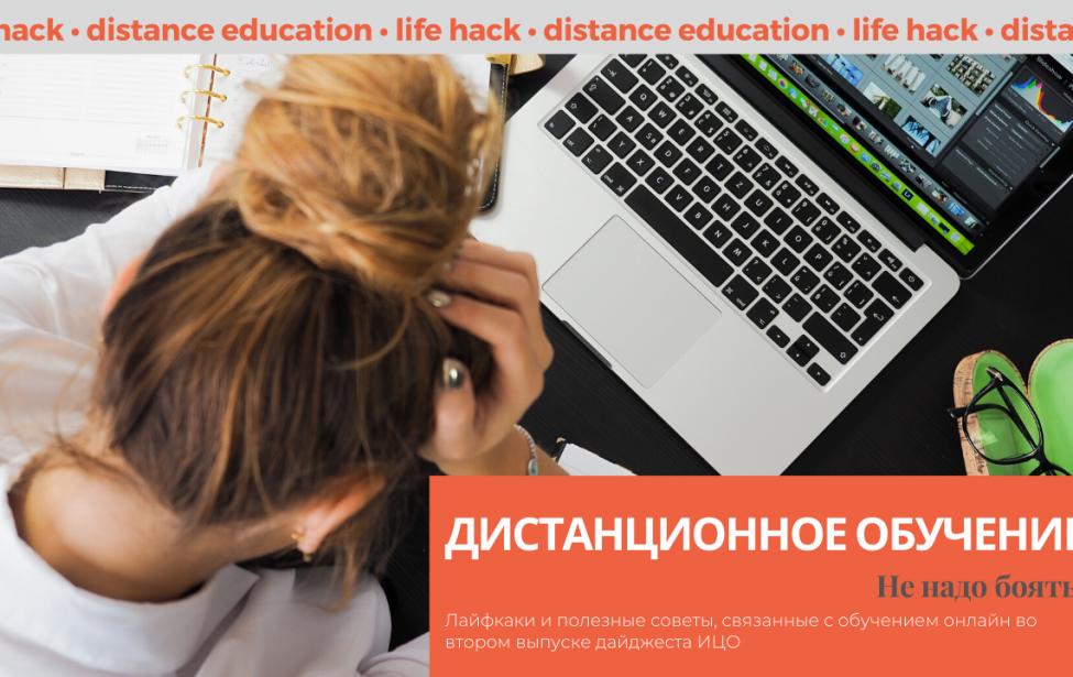 Второй выпуск дайджеста «Цифровые технологии в образовании» вышел в свет