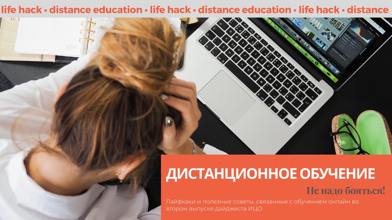 Электронные учебные пособия для дистанционного обучения
