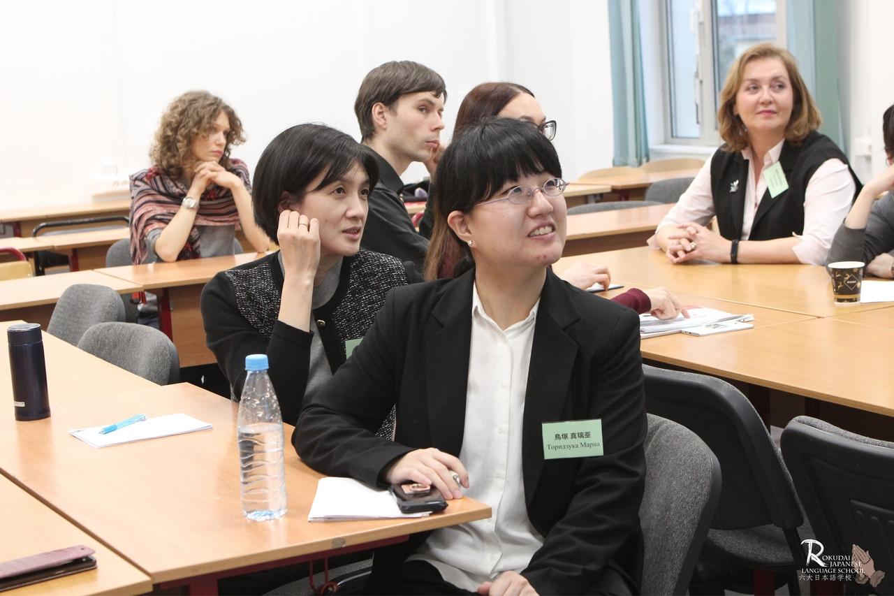 Конференция «Японский язык в образовательном пространстве»