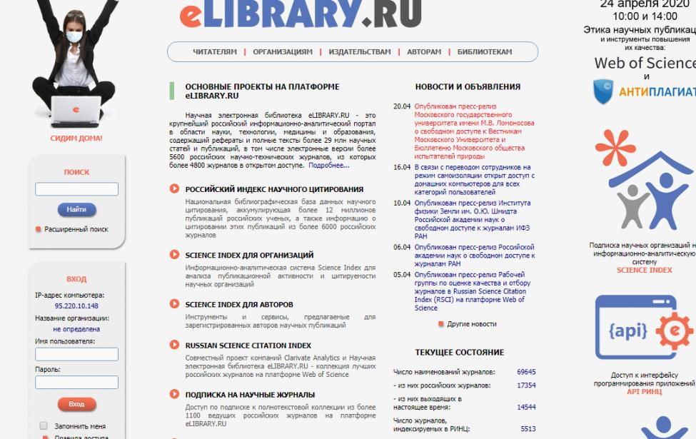 Научная электронная библиотека в помощь дистанционному обучению