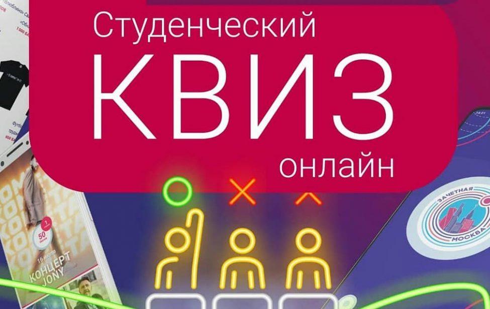Команда от ИИЯ заняла I место в онлайн квизе «Зачетная Москва»
