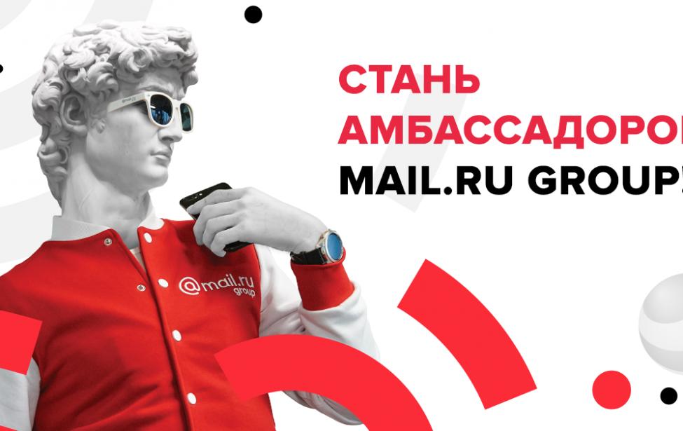 Mail.ru Group приглашает студентов исотрудников МГПУ стать IT-евангелистами