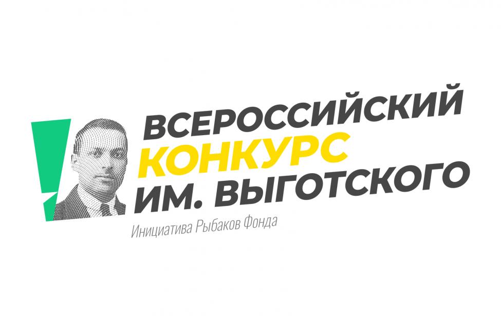 Победа во всероссийском конкурсе им. Л.С. Выготского