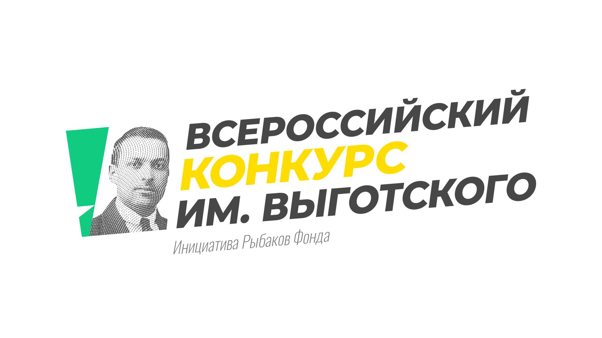 Победа вовсероссийском конкурсе им.Л.С. Выготского