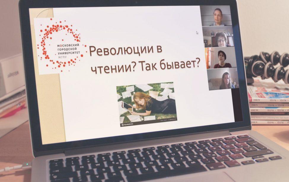 В МГПУ прошли читательские онлайн-каникулы